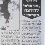 כותרות האתמול: 12 במאי, 1972