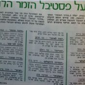 כותרות האתמול: 18 במאי, 1973