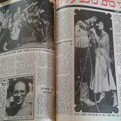 כותרות האתמול: 8 ביוני, 1978