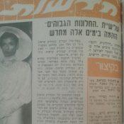 כותרות האתמול: 22 ביוני, 1973