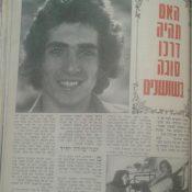 כותרות האתמול: 29 ביוני, 1973