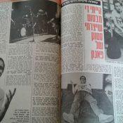 כותרות האתמול: 1 ביוני, 1978