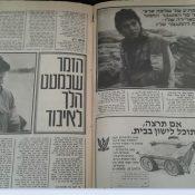 כותרות האתמול: 15 ביוני, 1978