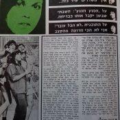 כותרות האתמול: 3 בדצמבר, 1971