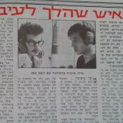 כותרות האתמול: 10 בספטמבר, 1971