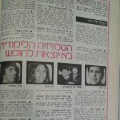 כותרות האתמול: 29 ביוני, 1978