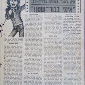 כותרות האתמול: 26 בדצמבר, 1969