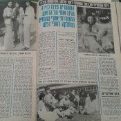 כותרות האתמול: 2 באוגוסט, 1974