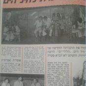 כותרות האתמול: 24 באוגוסט, 1973
