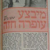 כותרות האתמול: 10 באוגוסט, 1978