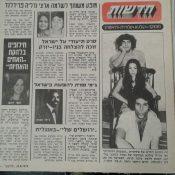 כותרות האתמול: 23 באוגוסט, 1974
