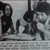 צילום מאתמול: 5 במאי, 1972