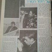 כותרות האתמול: 19 באוקטובר, 1978