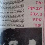 כותרות האתמול: 21 באוקטובר, 1976
