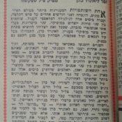 כותרות האתמול: 22 ביוני, 1978