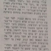 ביקורת מאתמול: 23 בנובמבר, 1978