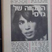 כותרות האתמול: 21 בדצמבר, 1973