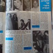 כותרות האתמול: 7 בדצמבר, 1973