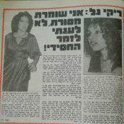 כותרות האתמול: 14 בדצמבר, 1978