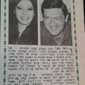 כותרות האתמול: 25 בינואר, 1979