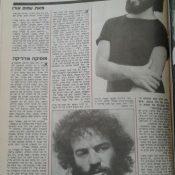 כותרות האתמול: 26 באפריל, 1978