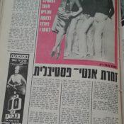 כותרות האתמול: 8 בפברואר, 1979