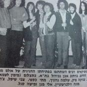 צילום מאתמול: 25 בפברואר, 1972