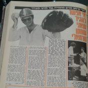 כותרות האתמול: 1 בפברואר, 1979