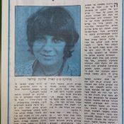 כותרות האתמול: 24 בספטמבר, 1971