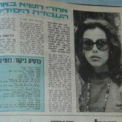כותרות האתמול: 14 ביוני, 1974