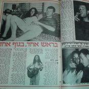 כותרות האתמול: 19 ביולי, 1979