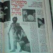 כותרות האתמול: 23 באוגוסט, 1979