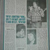 כותרות האתמול: 30 באוגוסט, 1974