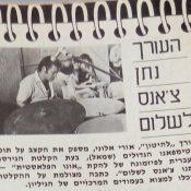 צילום מאתמול: 26 בספטמבר, 1969