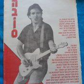 כותרות האתמול: 2 באוקטובר, 1985