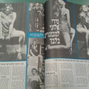 כותרות האתמול: 20 בספטמבר, 1974