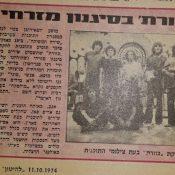 כותרות האתמול: 11 באוקטובר, 1974