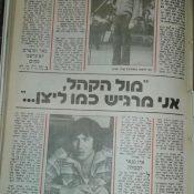 כותרות האתמול: 30 באוגוסט, 1979