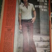 כותרות האתמול: 19 באוקטובר, 1974