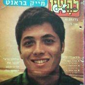 צילום מאתמול: ספיישל שלמה ארצי, ליום הולדתו ה-70
