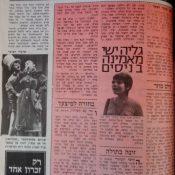כותרות האתמול: 27 בנובמבר, 1970