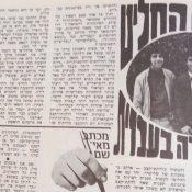 כותרות האתמול: 20 בפברואר, 1970