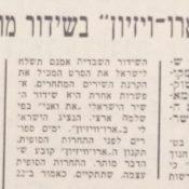 כותרות האתמול: 14 במרץ, 1975