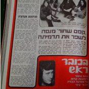 כותרות האתמול: 22 באוקטובר, 1971