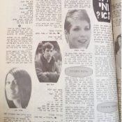 כותרות האתמול: 6 בפברואר, 1970