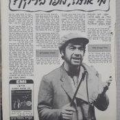 כותרות האתמול: 23 בינואר, 1970