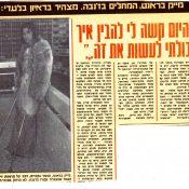 כותרות האתמול: 21 בפברואר, 1975