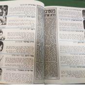 כותרות האתמול: 17 באפריל, 1970