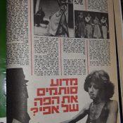 כותרות האתמול: 4 באוקטובר, 1979