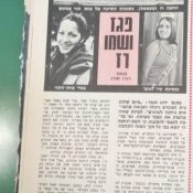 כותרות האתמול: 2 במאי, 1975